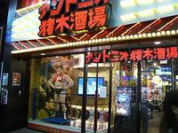 20071106inoki.jpg