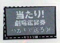 20080306atari.jpg