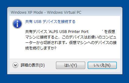 Windows7のXPモードでALPS MD-5500を動かす