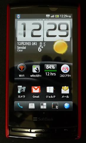 Androidスマートフォンに入れたアプリ第2弾