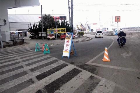 岡田方面への道路は通行止め