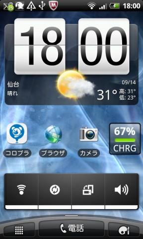 001HTのスクリーンショット