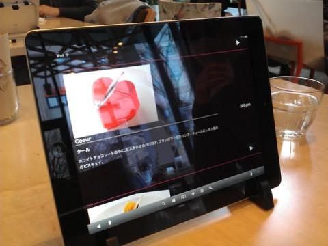 テラス・エル iPadのメニュー