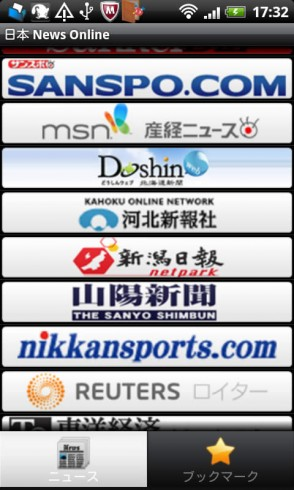 日本のニュースオンライン 起動画面