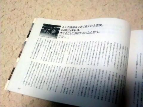 岩﨑取材協力記事