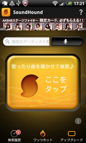 SoundHound起動画面