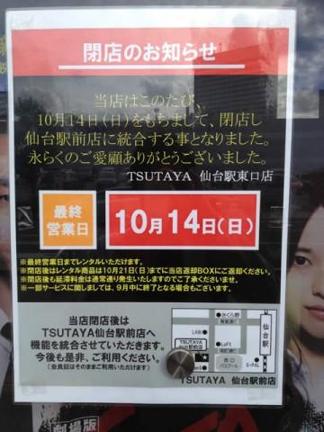 ツタヤ仙台駅東口店閉店のお知らせ