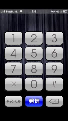 番号で電話する画面