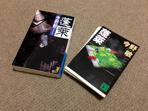 「蓬莱」新書版と文庫版