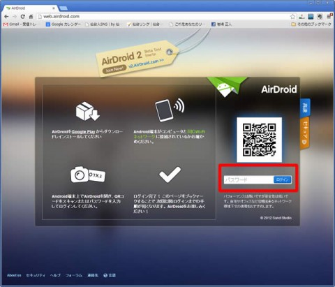 Airdroidログイン画面