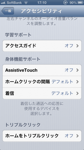 アクセシビリティ>AssistiveTouchi
