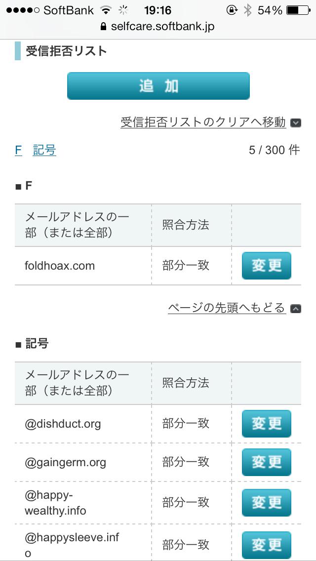 マイソフトバンクの受信拒否リスト編集画面