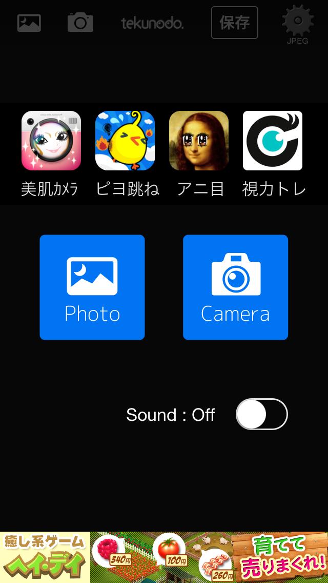 iPhoneに入れたアプリその16 Simple Resize
