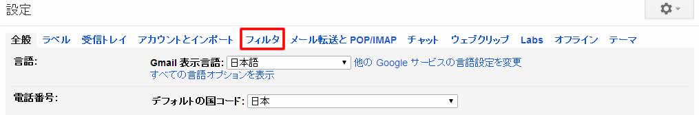 Gmail設定画面フィルタ
