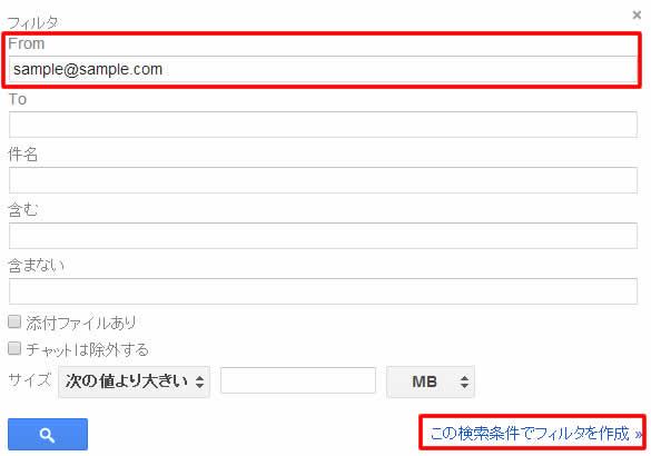 Gmail設定画面フィルタ条件