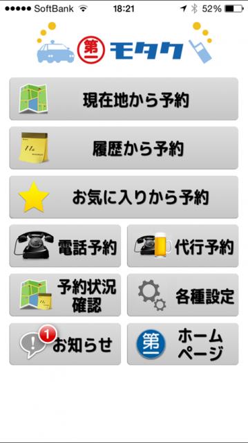iPhoneに入れたアプリその18 第一交通モタク