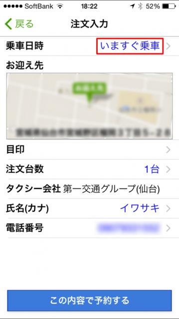 20141030motaku02