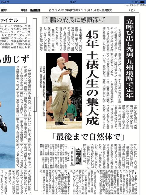 河北新報デジタル版iPad