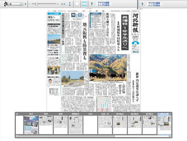 河北新報デジタル版PC画面