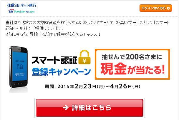 iPhoneがトークン替り?iPhoneに入れたアプリその23 住信SBIネット銀行スマート認証