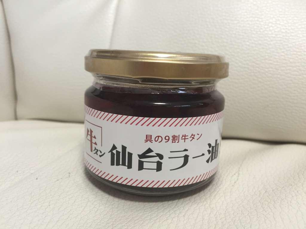 陣中の仙台ラー油