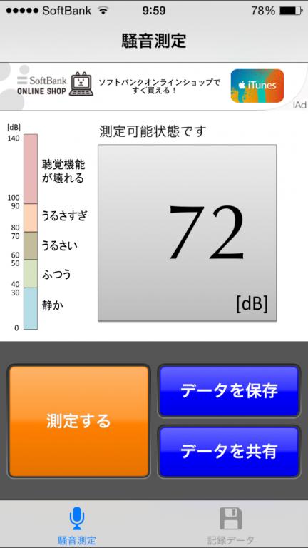 70dbを越える騒音と、87%の湿度で不快指数マックス