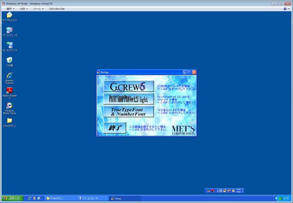 G.CREWで作成された拡張子.MD2のファイルをWindowsXPモードで開きPDFやWMFに変換、活用する