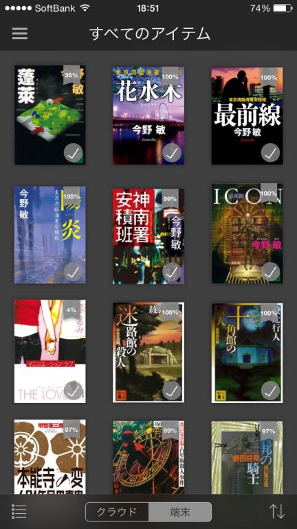 Amazon Kindle Storeで書籍を購入してiPhoneで読書(7)今野敏の安積班シリーズ