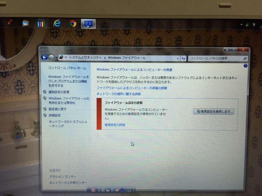 WindowsのFirewallが無効