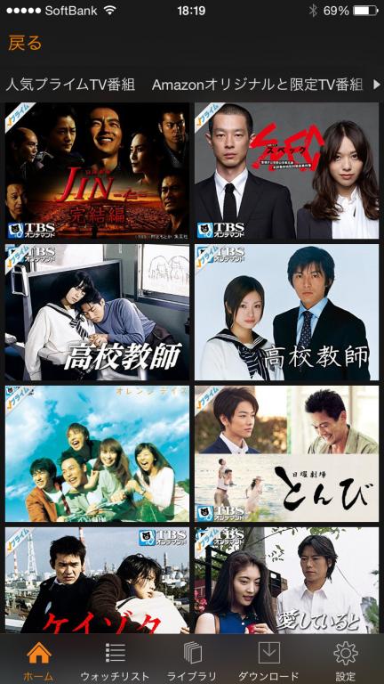 プライムビデオ日本のドラマ