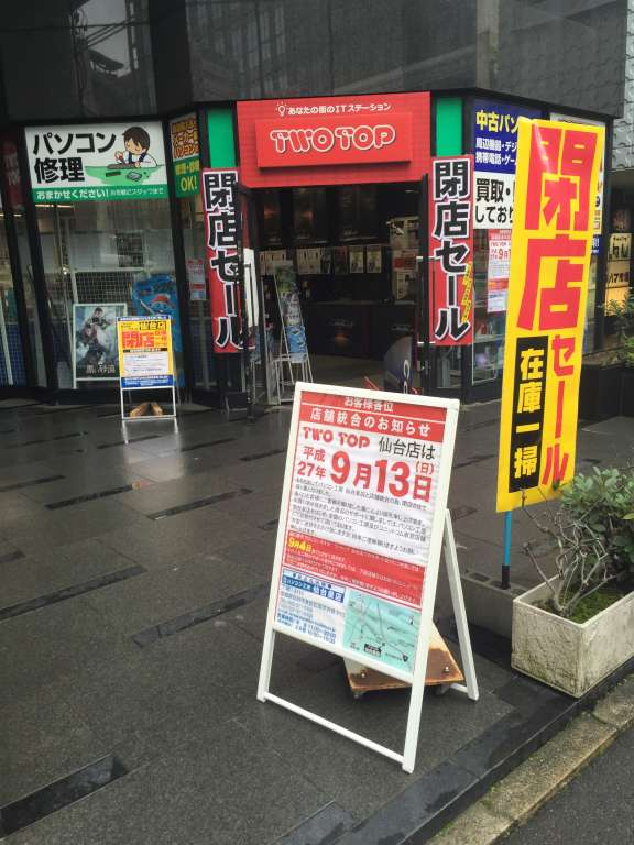 TWO-TOP閉店