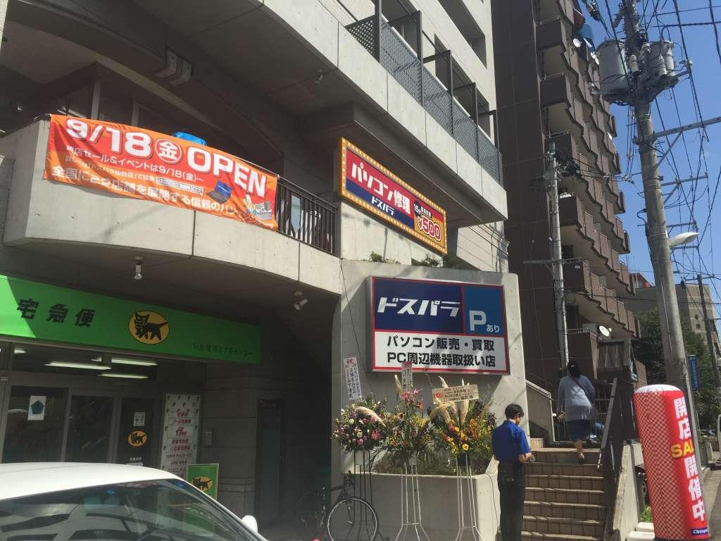 ドスパラ仙台店