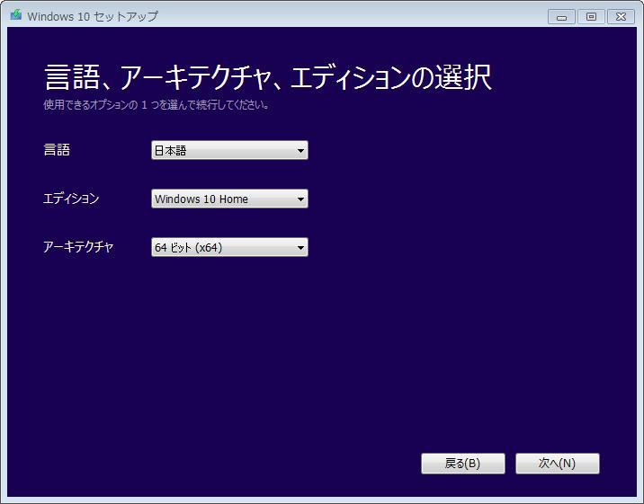 Windows10インストールその2
