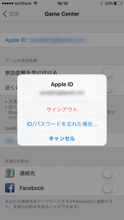 iOS10で標準アプリが削除できるように!ただし・・・ゲームセンターは・・・