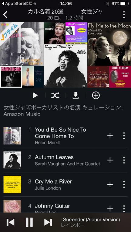 iPhoneに入れたアプリその32 今度はストリーミング音楽が無料?アマゾンのプライム・ミュージック