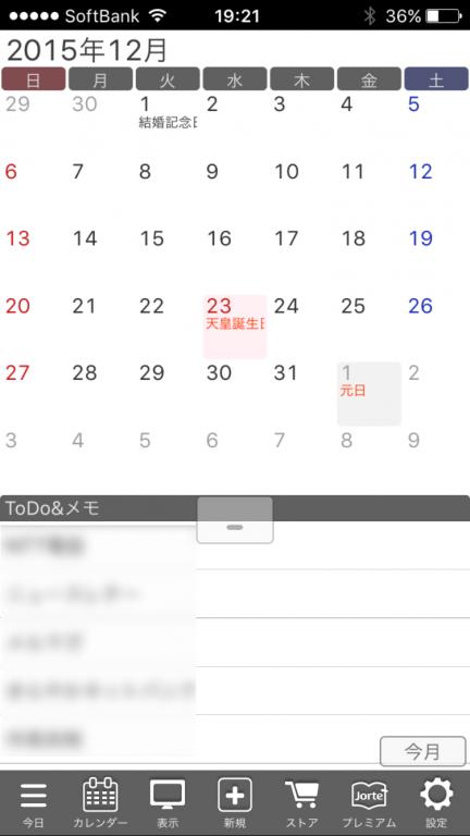 iPhoneに入れたアプリその31 結局カレンダーアプリは「ジョルテ」に落ち着きました