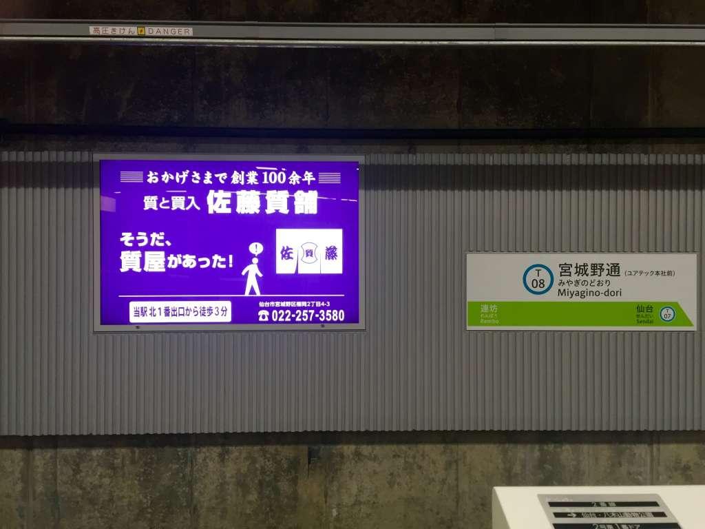 佐藤質舗さんの広告