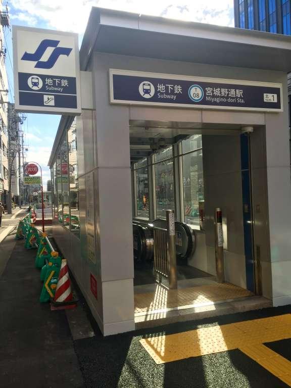 仙台市営地下鉄東西線宮城野通駅