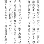iPhoneに入れたアプリその34 江戸川乱歩「二銭銅貨」を青空文庫で読みました。