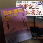 日本の歴史をお勉強中