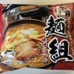 サンクス限定の麺組味噌らーめん