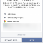 フェイスブックのお知らせで「ログインをご確認ください」と言われた場合の対処方法