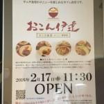 タニタ食堂が仙台にも!さくら野百貨店7Fに「おこん伊達」が2/17にオープン!