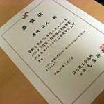 仙台商工会議所エキスパートバンクに登録されました