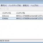 連載企画 Windows7時代のバックアップ その1