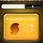 Androidスマートフォンに入れたアプリ第10弾 SoundHound