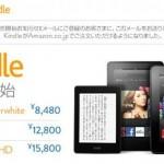 iPad mini と Kindle Fire