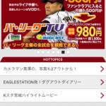 年会費500円のファンクラブ(楽天イーグルス)