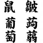難しい漢字を簡単に書けるようになった?