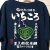 豊天商店のTシャツ